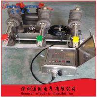 通用电气低价出厂批发ZW32-12G/1250-20高压真空断路器(铁壳、手动)