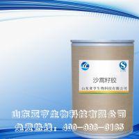 沙蒿籽胶生产厂家