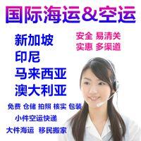 中国到新加坡马来西亚海运专线,家具,食品,化妆品,电器,双清关到门