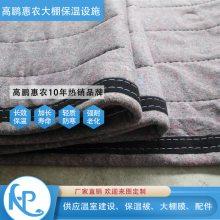 胶南蔬菜大棚保温棉被优惠