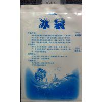 供应深圳广州保冷剂注水冰袋250-400ml保鲜运输袋保冷冰袋