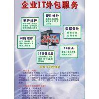 浦东IT外包服务公司、上海IT运维服务商、恒岂科技网络综合布线【IT】团队技术支持