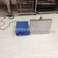 除油超声波/除油超声波振板-上海除油超声波振板清洗设备/可定制