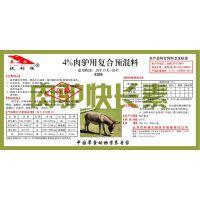 德州驴专用饲料催肥剂 提供肉驴饲料配方