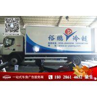 广州面包车审批广告,海珠区货车广告,***优惠的车身广告