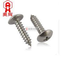 3.5mm粗细-304不锈钢大扁头自攻螺丝 蘑菇头自攻ST3.5*6.5-60