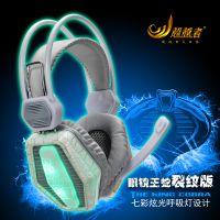 超越者 眼镜王蛇 发光裂纹版抗暴力重低音网吧耳机头戴式游戏耳机