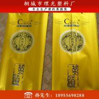供应 高档茶叶包装袋 食品包装袋  塑料包装袋 定做包装袋