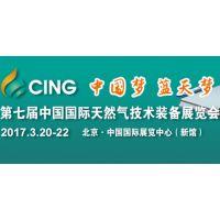 2017第七届中国国际天然气技术装备展览会