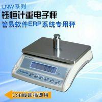 带USB接口连接电脑电子秤管易ERP系统专用秤30kg高精度桌秤