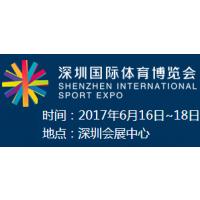 2017中国·深圳国际体育博览会(SPOE)