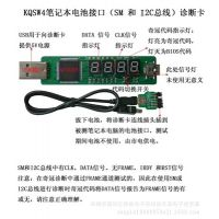 USB诊断卡 usb四位电脑主板测试卡 笔记本诊断卡 奇冠4位检测卡