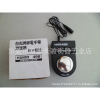 白光牌静电手带测试器 静电手环测试仪HAKKO 498