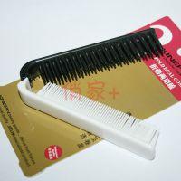 今之逸品 便携两用梳 折叠梳子 直发卷发两用梳子 高品质梳子
