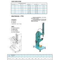 赛思特板材铆接机 压铆机 铆接设备