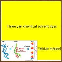 染料色粉,溶剂染料,透明黄,分散性好,不迁移
