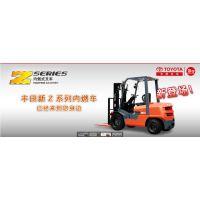 供应丰田叉车 FDZN30 内燃车 柴油车 平衡重式 叉车租赁
