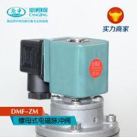 沧净 DMF-ZM 直角螺母式电磁脉冲阀 螺母丝扣喷吹阀 【全国包邮】