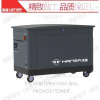 汉萨10kw静音汽油发电机价格