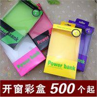 深圳PVC开窗彩盒包装纸盒定做 玩具彩盒生产厂家ODM