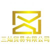 广州三灿贸易有限公司