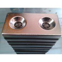 沉头孔强力磁铁 钕铁硼打孔强磁 双孔倒角弧角磁钢磁石 N30 N35 N45 N50 磁铁定做