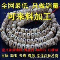 高密正月星月菩提念珠108 佛珠手串手链镶嵌绿松石10*8 厂家直销