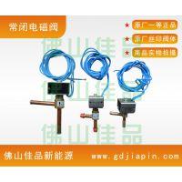 三花常闭电磁阀 热泵空调制冷热交换配件 空气能热水器 格力美的