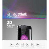 iphone6S 3D曲面全覆盖钢化玻璃膜苹果6钢化玻璃膜