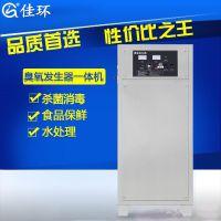 汕头臭氧发生器 水处理臭氧发生器 潮汕臭氧机厂家