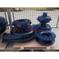 供应石泵渣浆泵业生产聚氨酯耐卧式磨材质离心泵型号4/3C-AH封闭式叶轮