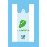 开元牌(500*300*0.015)纯生物降解环保袋