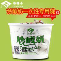 炒酸奶专用纸碗 炒冰纸碗 食品级纸碗 一次性纸碗纸杯 750ML纸碗