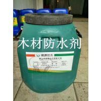 广东木材防水剂BBCN-20防水 剂