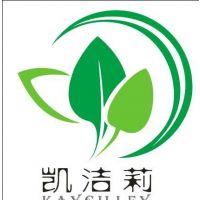 东莞市凯洁莉洗涤用品有限公司