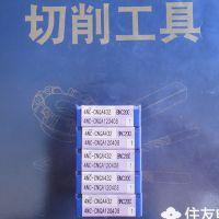 住友刀具TNMG160404N-SU T1000A数控车削刀具