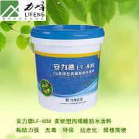 供应JS柔韧型丙烯酸防水材料 安力德LF-808无毒环保 抗老化水性涂料