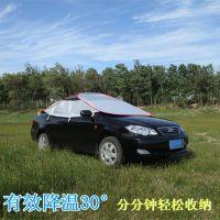 供应优质汽车遮阳伞、汽车太阳伞、汽车车衣、汽车遮阳罩
