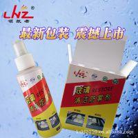 昆仑1号 汽车用防雾剂 除雾剂 防雾喷剂 汽车玻璃除雾剂