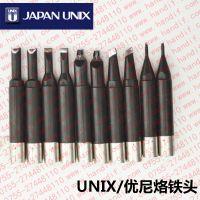 优琳UNIX优尼原装U500110BC无铅焊接烙铁头