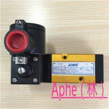 ALV510F3C5隔爆电磁阀单电控板式APHE