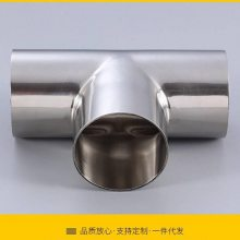 现货供应 等径三通 异径三通 不锈钢碳钢材质 规格齐全 质量保证