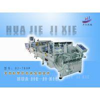 供应粘盒机华杰机械HJ-780w