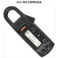 日本共立/指针式钳型电流表 型号:Kyoritsu/2805()库号:M327132