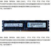 EM08 78P0554 2*4GB P750 P740 P730 BJWY 小型机内存批发