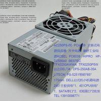 TFX0250AWWA TFX0250P5W PC6038 BESTEC 台式机小机箱电源