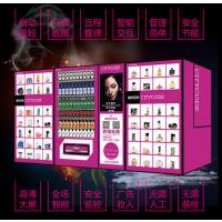 化妆品便利店 零加盟费创业 城市密码化妆品自动售货机