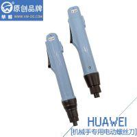 厂家直销HW-6000-8000无刷电批全自动电动螺丝刀 华唯