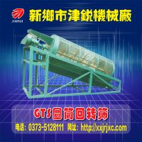 GTS型圆筒回转筛新乡津锐滚筒筛厂家直销供应优质的振动筛