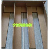 闽昌包装宁波鄞州优质纸护角,型号可选,质量保证